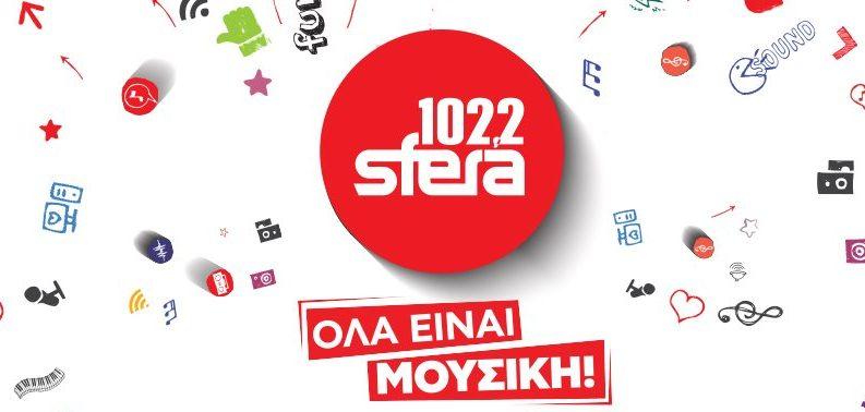 radio-sfera-grecia